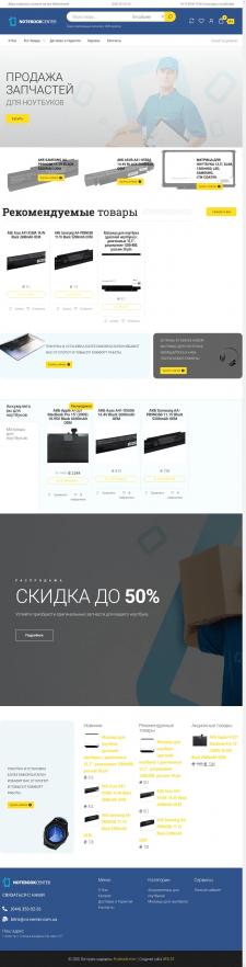 Создание интернет-магазина (CMS+правки)