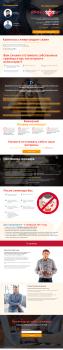 "Landing-page ""Онлайн семинар Кровососы"""