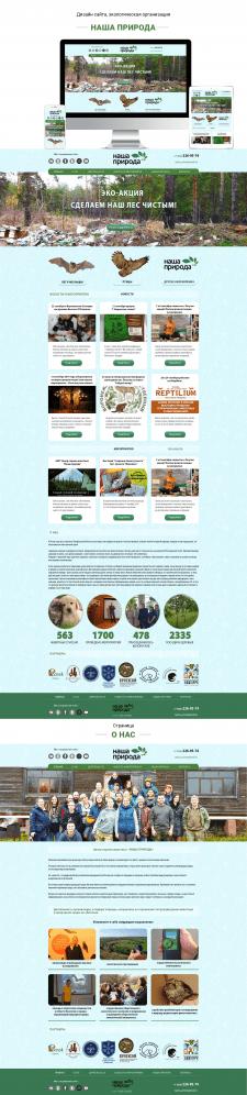 """Дизайн сайта, """"Наша Природа"""""""