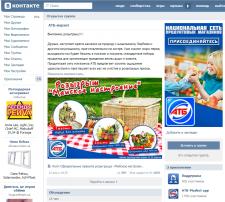Оформление СЦ для супермаркета АТБ (vk.com)
