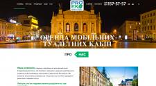 Wordpress сайт компании Proeko