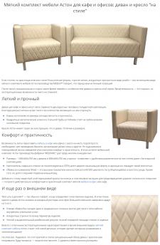 Статья на блог мебельной фабрики