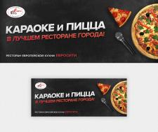 """Баннер """"Евросити Караоке Пицца"""""""