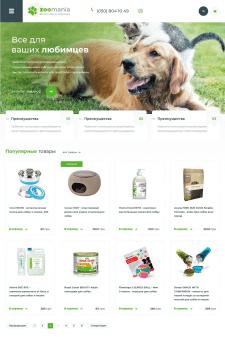 Интернет-магазин Zoomania