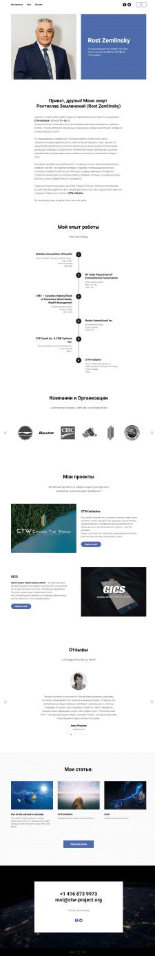 Создание сайта на Tilda