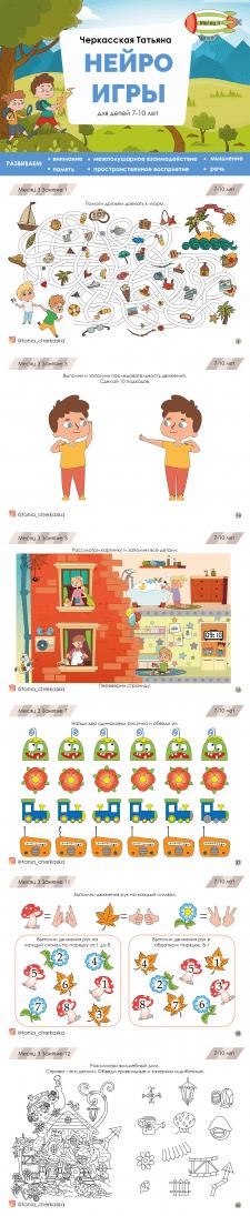 Книга по нейроупражнениям для детей 7-10 (отрывок)