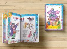 Детская книга «Циркова Вистава»
