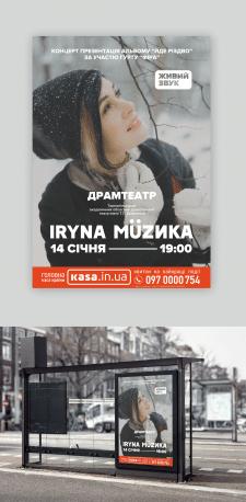 """Афіша """"IRYNA MUZИKA"""""""