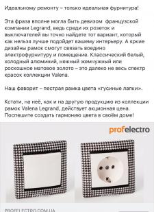 Пост в фейсбуке для магазинаПрофэлектро