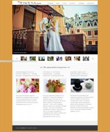 Сайт для организатора свадеб