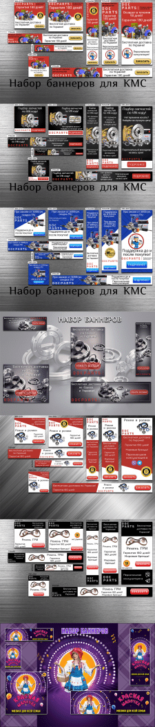 Наборы для рекламных компаний в РСЯ и КМС Google