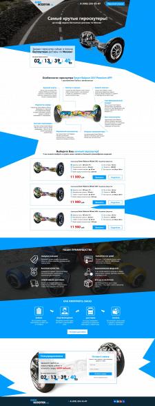 GiroScooter.ru