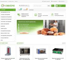 Интернет-магазин оборудования для ресторанов, кафе