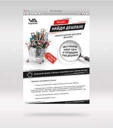 Дизайн e-mail рассылки