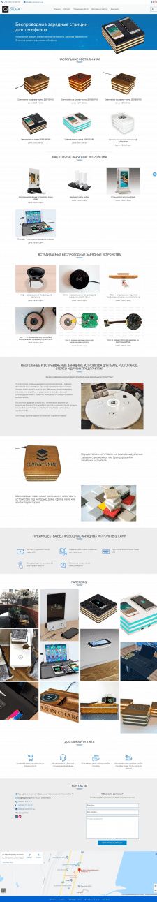 QI Lamp - беспроводные зарядные устройства