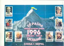Буклет для альпинистов (работа 1996г)