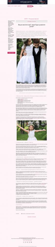 Стаття про організацію дозвілля дітей на весіллі