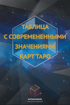 Обложки книги со значениями карт Таро