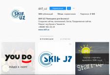 Ведение IT группы в Инстагра