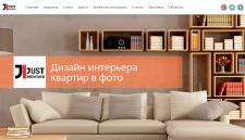 Внутренняя оптимизация сайта по интерьерам