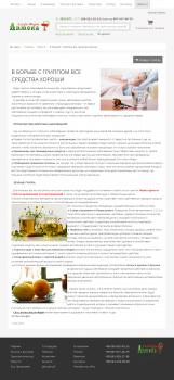 Статья в блог сайта аптечной сети Альго-Фарм
