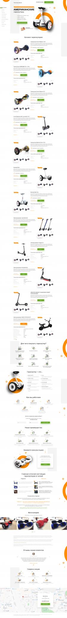 Лендинг по продаже гироскутеров
