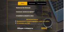 Создание калькулятора для сайта