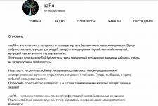 Описание  для ЮТУБ-канала.