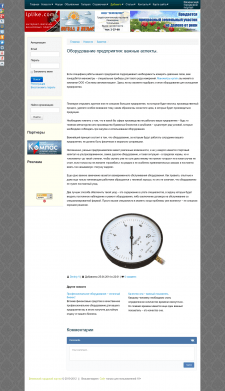 Оборудование предприятия: важные аспекты