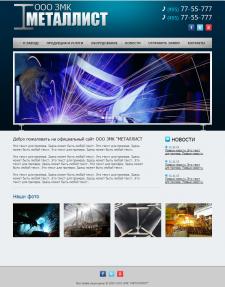 Верстка сайта для металлообрабатывающего завода