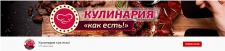 SEO оптимизация YouTube канала | Кулинария