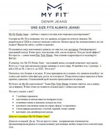 Прелендинг - My Fit Denim Jeans