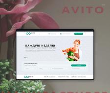 Avito web site