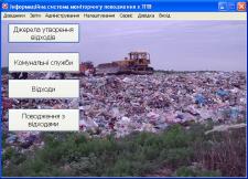 Учет движения твердых отходов