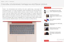 Способы отключения тачпада на ноутбуках Lenovo