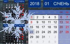 Календар (січень)