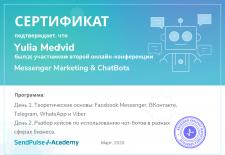 Сертифікат учасника SendPulse Messenger & ChatBots