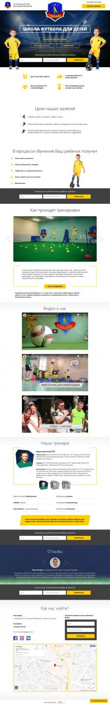 Аудит сайта школа футбола