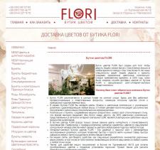 Бутик цветов FLORI