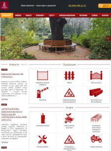 Корпоративный сайт ООО Артбуд