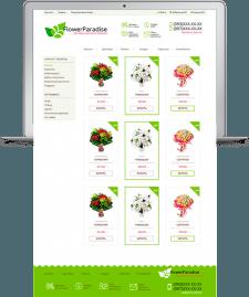 Дизайн сайта по доставке цветов