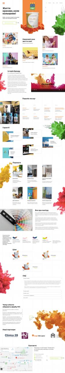 Верстка landing page для виробника фарби