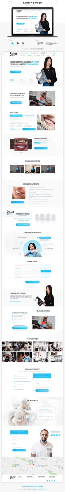 Landing page для частной стоматологической клиники