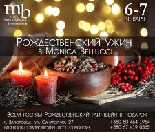 """Афиша """"Рождественского ужина"""" для Lounge Cafe"""