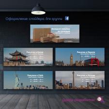 Дизайн слайдов для ФБ