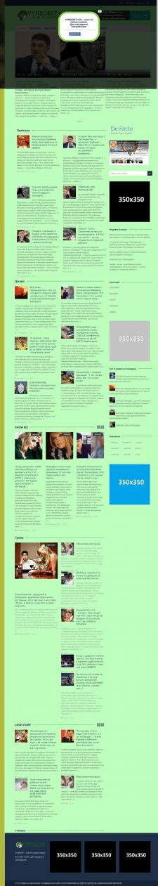 Сайт з новинами
