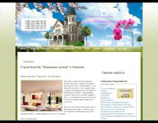 """Строительство """"Канадских домов"""" в Украине."""