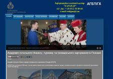 Академія готельного бізнесу, туризму та громадського харчування