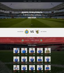 Сайт для футбольной университетской команды