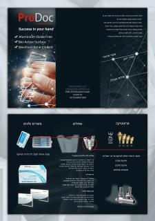 Дизайн брошури стоматологической клиники